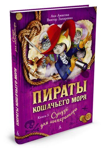 Пираты Кошачьего моря. Книга 5. Сундук для императора Амасова А., Запаренко В.