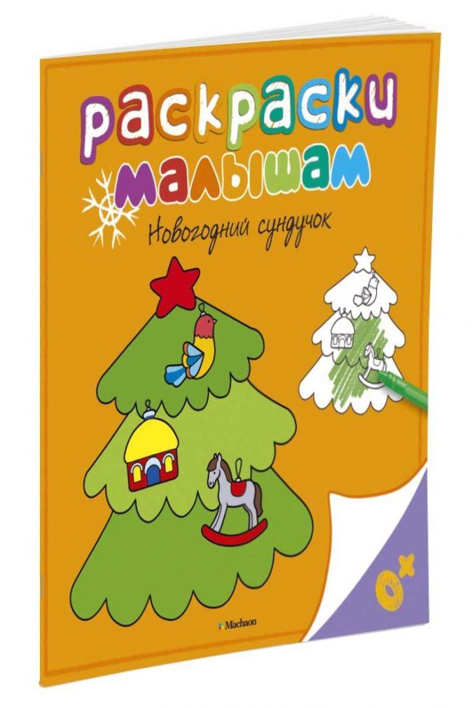 Варгины В. - Новогодний сундучок обложка книги