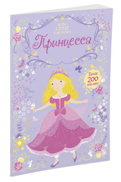 Принцесса - фото 1