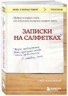 Гарт Каллахан - Записки на салфетках (покет)' обложка книги