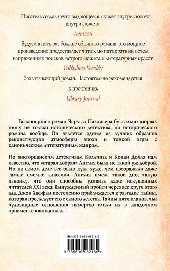 Квинканкс. Том 2 Чарльз Паллисер