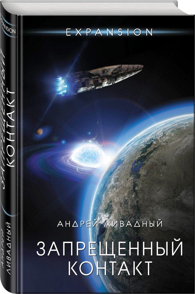 Андрей Ливадный - Запрещенный контакт обложка книги