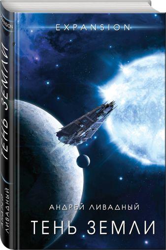 Андрей Ливадный - Тень Земли обложка книги