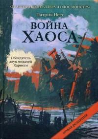 Патрик Несс - Война хаоса. Патрик Несс обложка книги