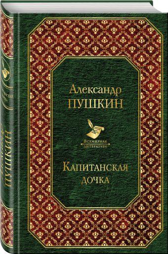 Капитанская дочка Александр Пушкин