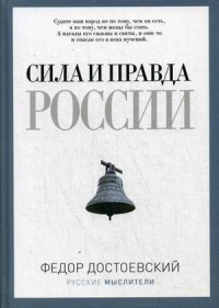 Достоевский Ф.М. Сила и правда России. (Русские мыслители). Достоевский Ф.М. цена 2017