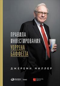 Правила инвестирования Уоррена Баффетта Миллер Д.