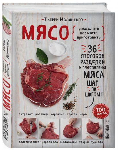 Мясо. Пошаговая энциклопедия - фото 1