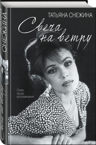 Татьяна Снежина - Свеча на ветру обложка книги
