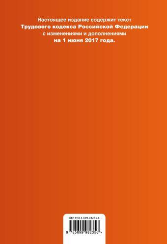 Трудовой кодекс Российской Федерации : текст с изм. и доп. на 1 июня 2017 г.