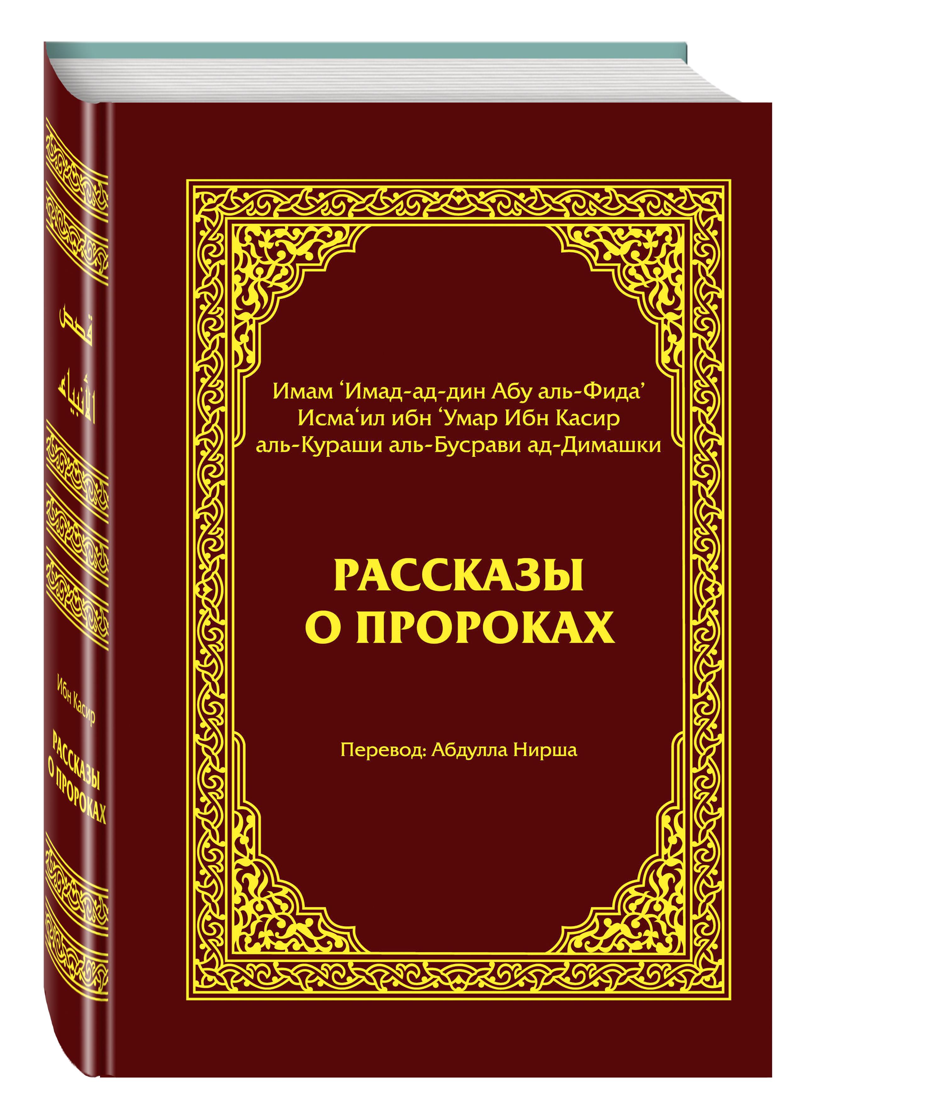 Рассказы о пророках