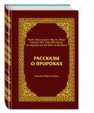 Ибн Касир - Рассказы о пророках' обложка книги