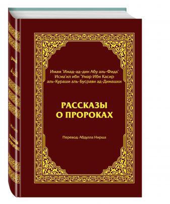 Ибн Касир - Рассказы о пророках обложка книги