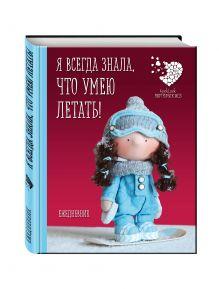 Подарочный недатированный ежедневник. Куклы Елены Гридневой.Я всегда знала, что умею летать!