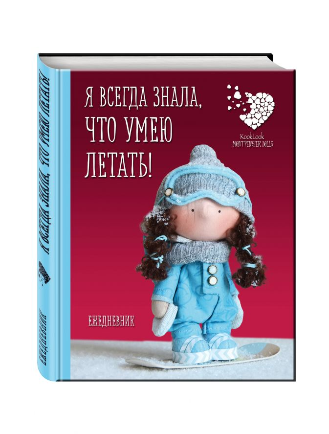 Елена Гриднева - Подарочный недатированный ежедневник. Куклы Елены Гридневой.Я всегда знала, что умею летать! обложка книги