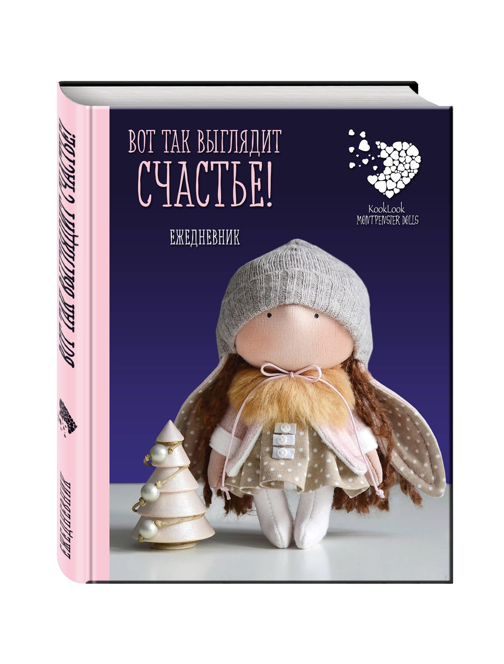 Елена Гриднева Подарочный недатированный ежедневник. Куклы Елены Гридневой. Вот так выглядит счастье!