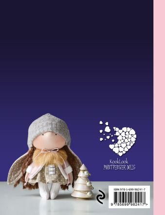 Подарочный недатированный ежедневник. Куклы Елены Гридневой. Вот так выглядит счастье! Елена Гриднева