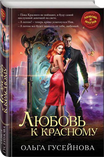 Ольга Гусейнова - Любовь к красному обложка книги
