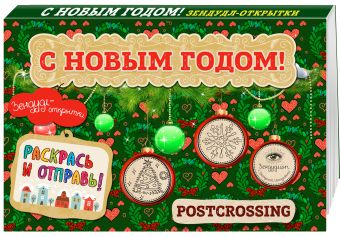 """Зендудл-открытки """"С Новым Годом!"""". Раскрась и отправь. Happy postcrossing Иолтуховская Е.А."""