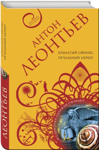 Антон Леонтьев - Крылатый сфинкс, печальный цербер обложка книги