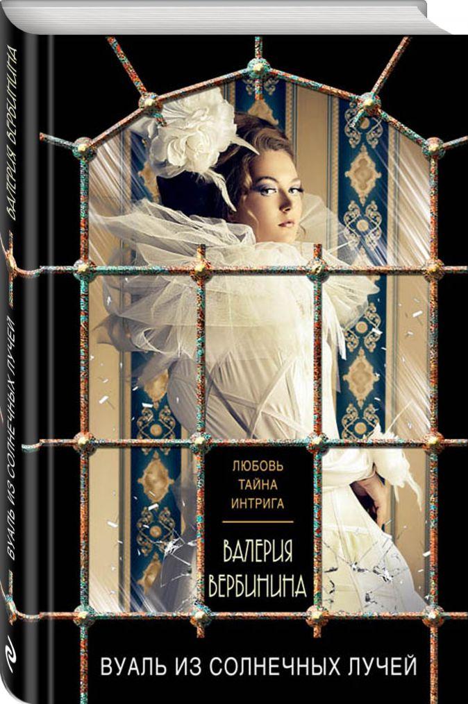 Валерия Вербинина - Вуаль из солнечных лучей обложка книги