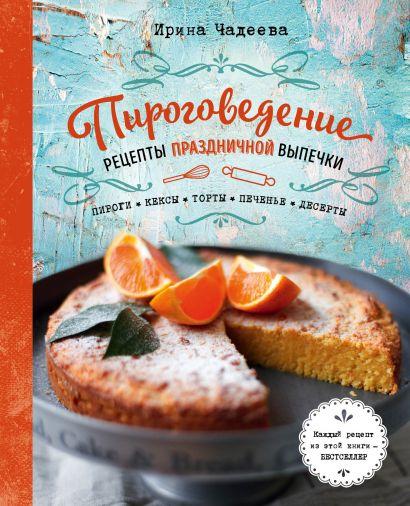 Пироговедение. Рецепты праздничной выпечки - фото 1