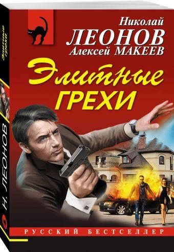 Элитные грехи Леонов Н.И., Макеев А.В.