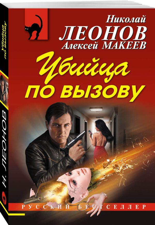 Убийца по вызову Леонов Н.И., Макеев А.В.