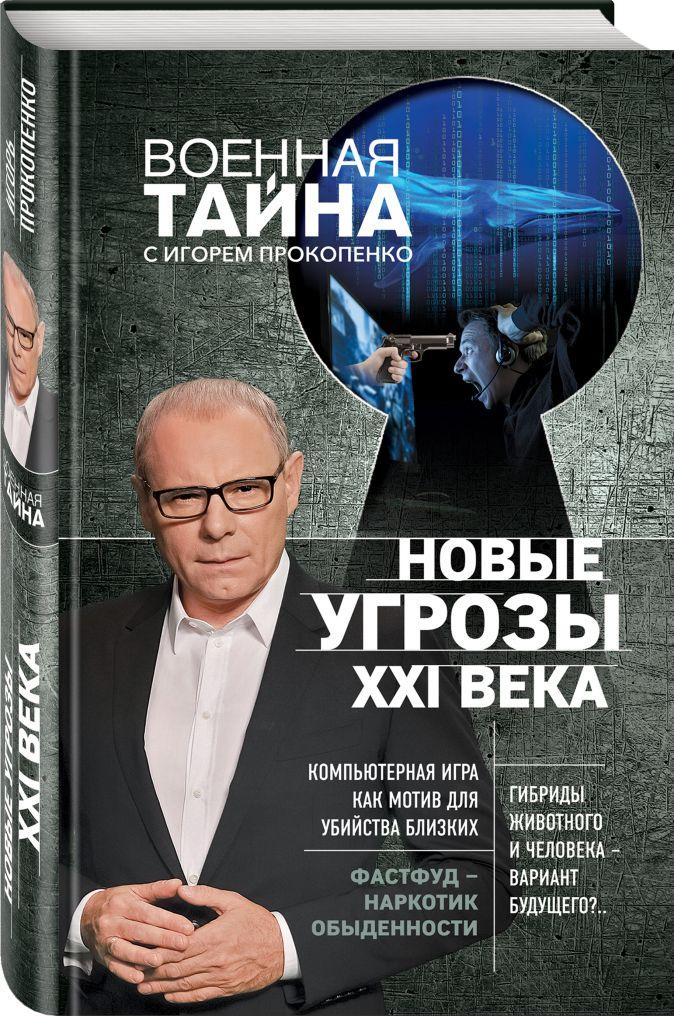 Игорь Прокопенко - Новые угрозы XXI века обложка книги