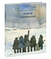 Земля Санникова. Роман Обручев В.А.