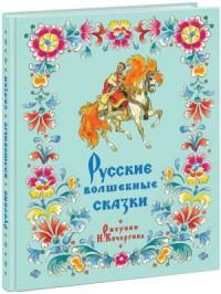 Русские волшебные сказки. Сборник Булатов М.А.