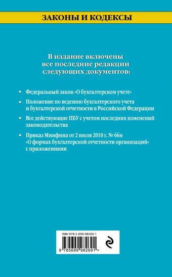 Все положения по бухгалтерскому учету: с изм. и доп. на 2017 г.