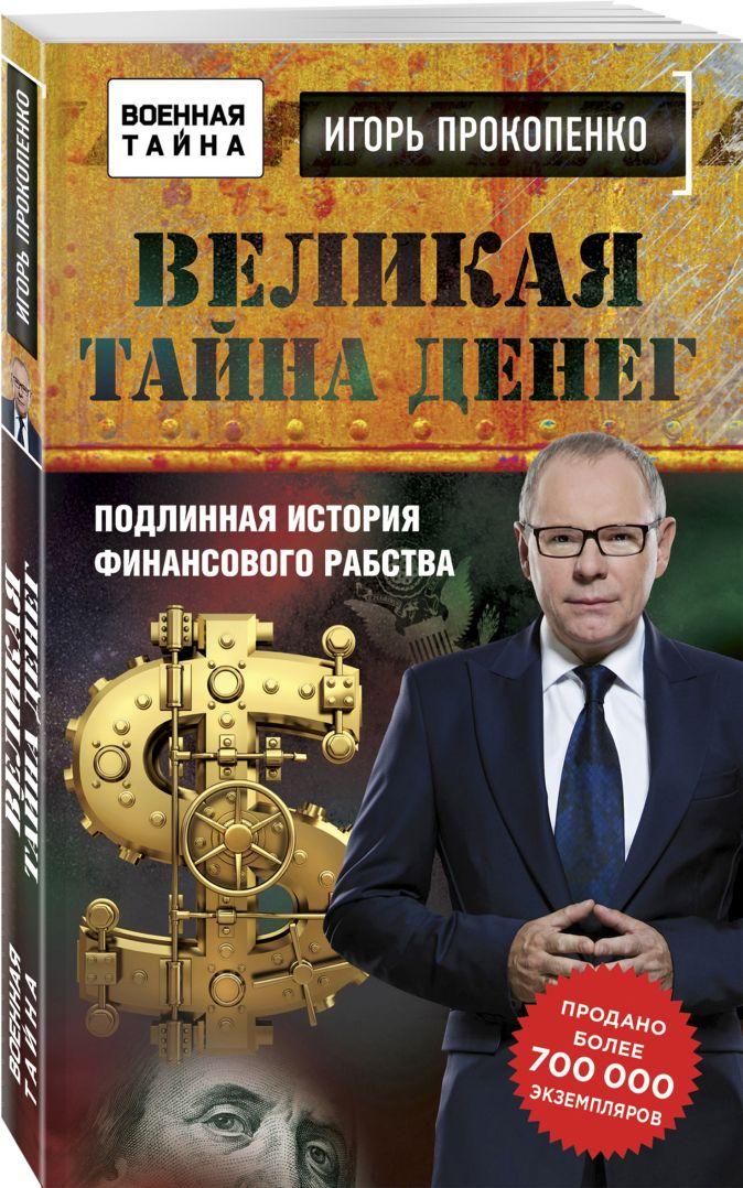 Игорь Прокопенко - Великая тайна денег обложка книги