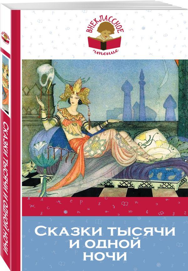 Сказки тысячи и одной ночи арабские сказки книга тысячи и одной ночи том первый