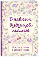 Покрэс К. - Дневник будущей мамы. 40 недель, о которых я вспомню с улыбкой' обложка книги