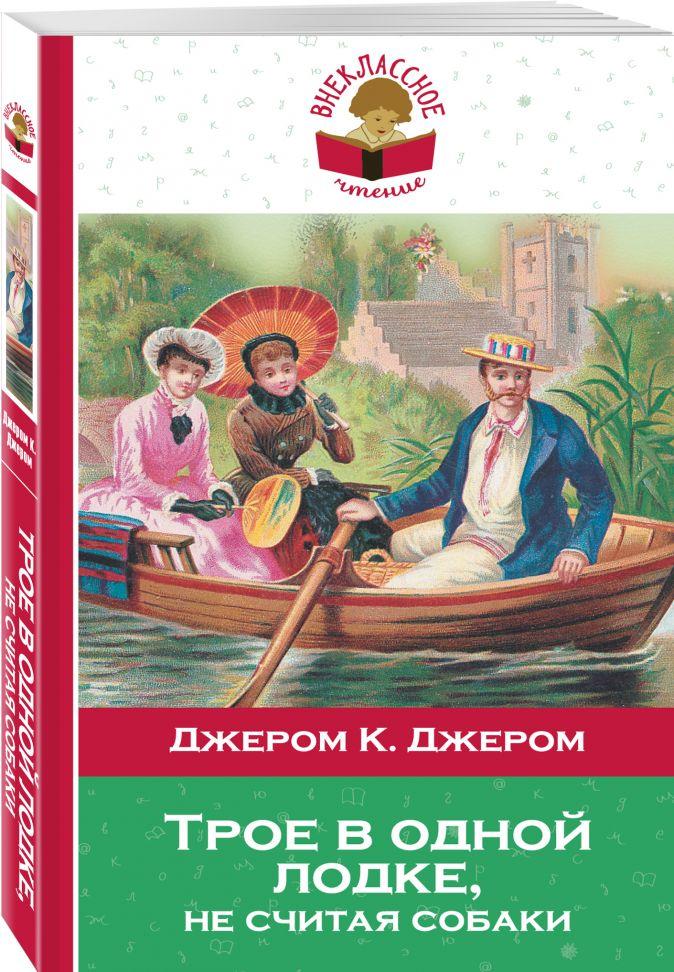 Джером К. Джером - Трое в одной лодке, не считая собаки обложка книги