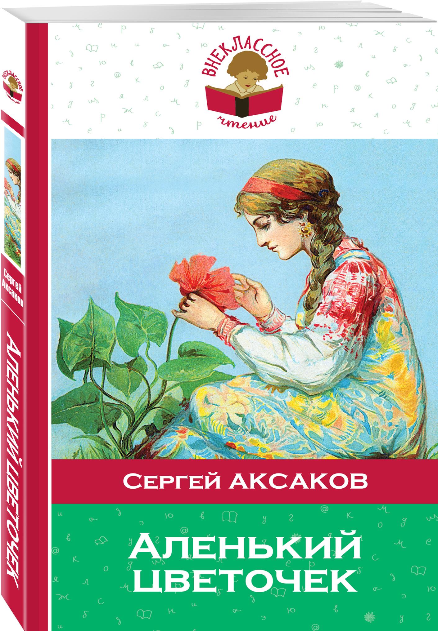 Аксаков С.Т. Аленький цветочек