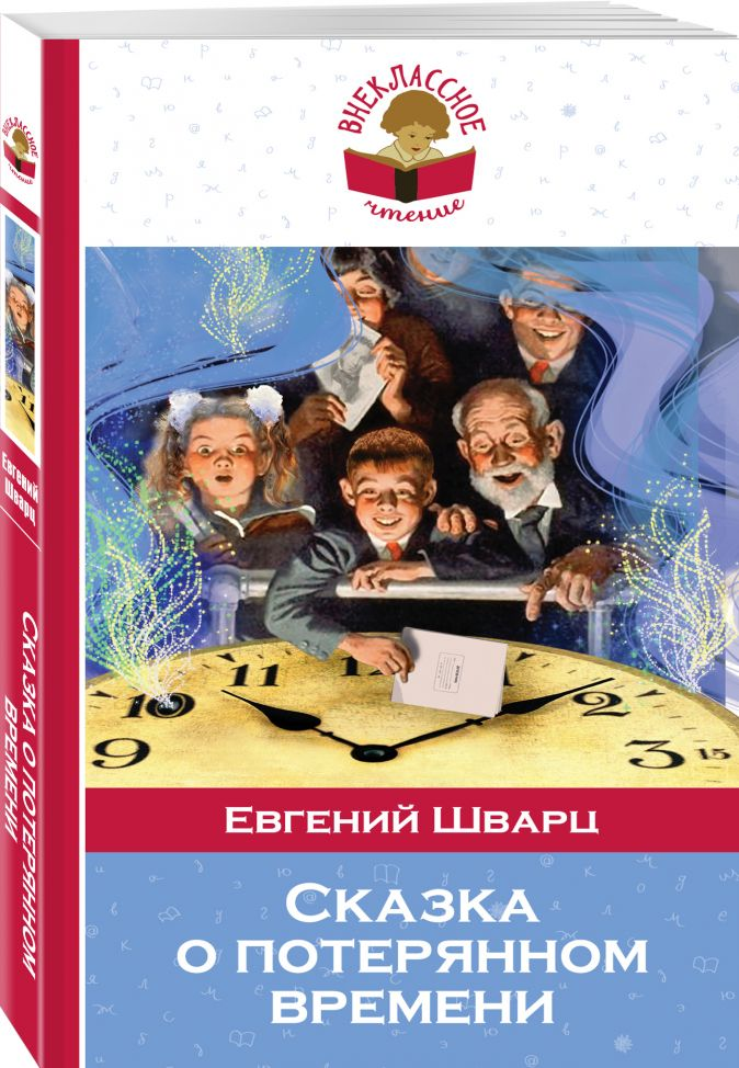 Евгений Шварц - Сказка о потерянном времени обложка книги