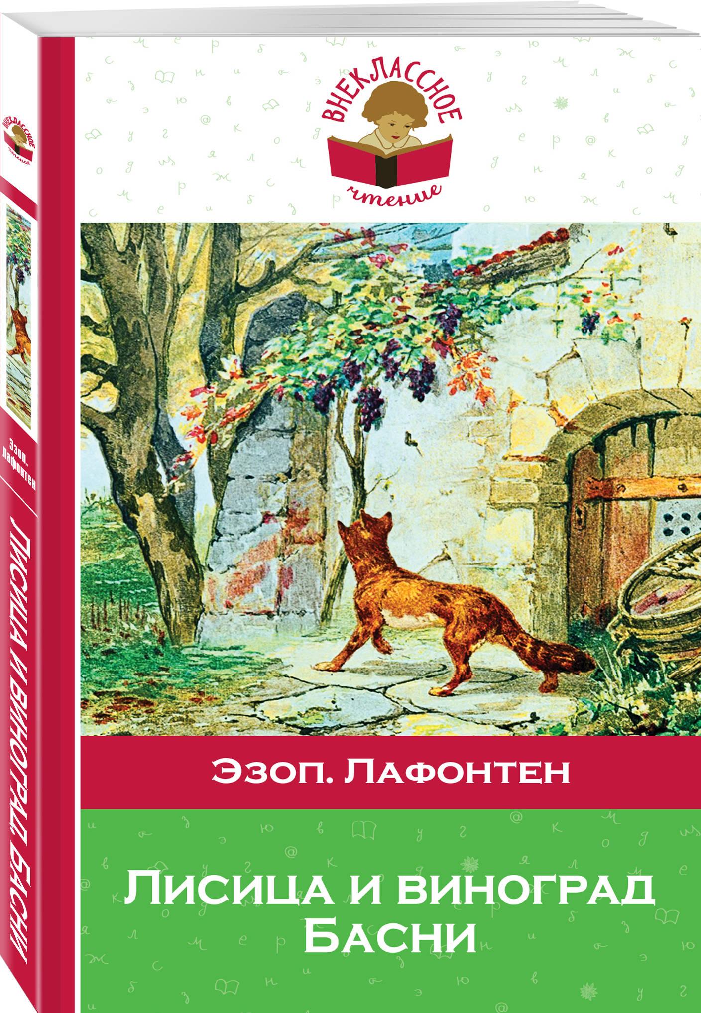 Лисица и виноград. Басни от book24.ru