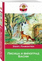 Эзоп, Лафонтен Ж.де - Лисица и виноград. Басни' обложка книги