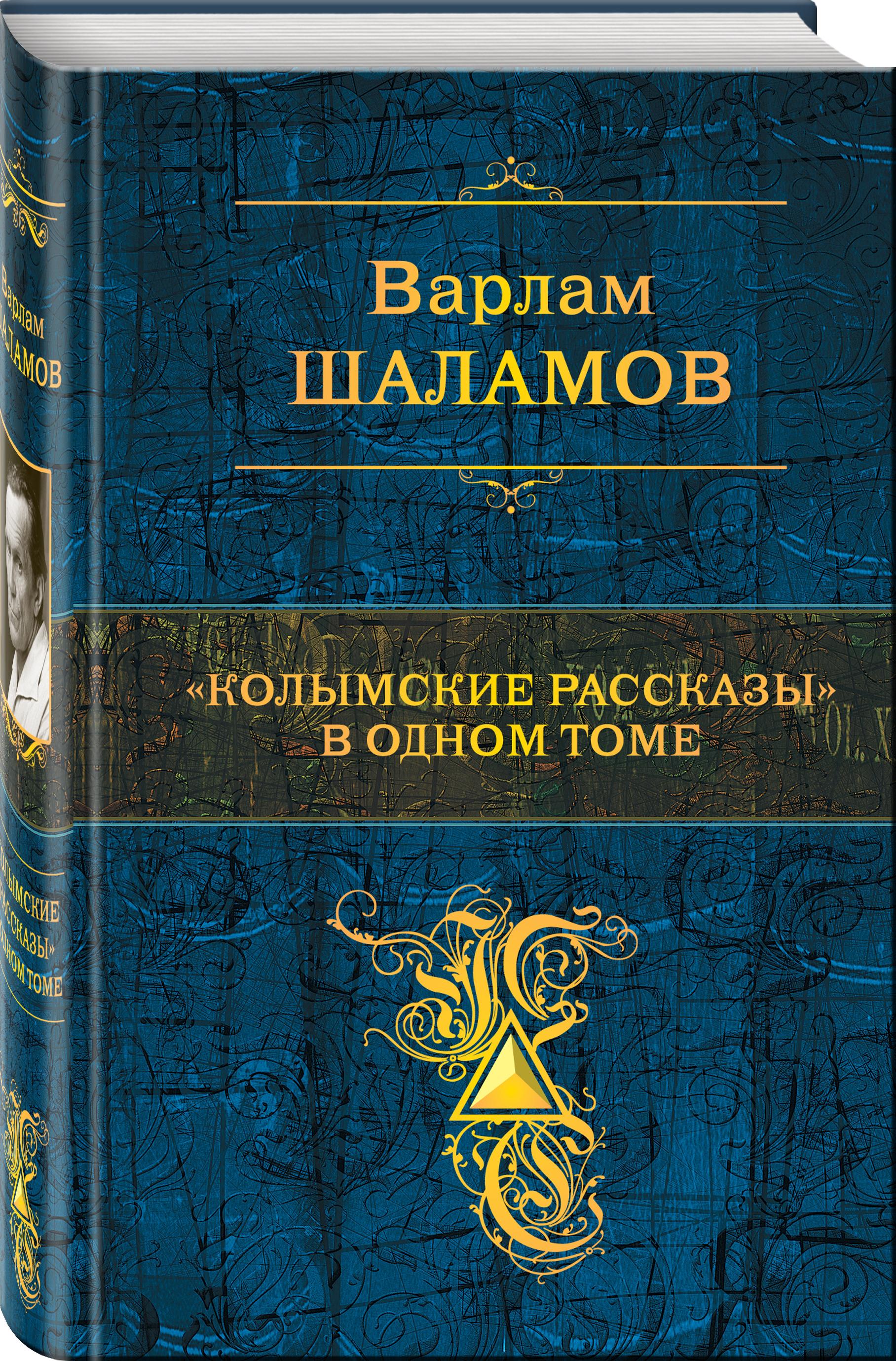 Варлам Шаламов Колымские рассказы в одном томе колымские рассказы в одном томе эксмо
