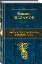 Варлам Шаламов - Колымские рассказы в одном томе' обложка книги