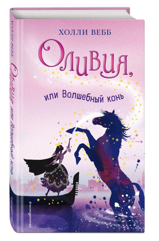 Холли Вебб - Оливия, или Волшебный конь обложка книги