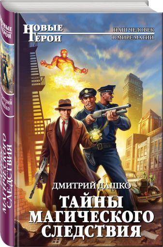Дмитрий Дашко - Тайны магического следствия обложка книги