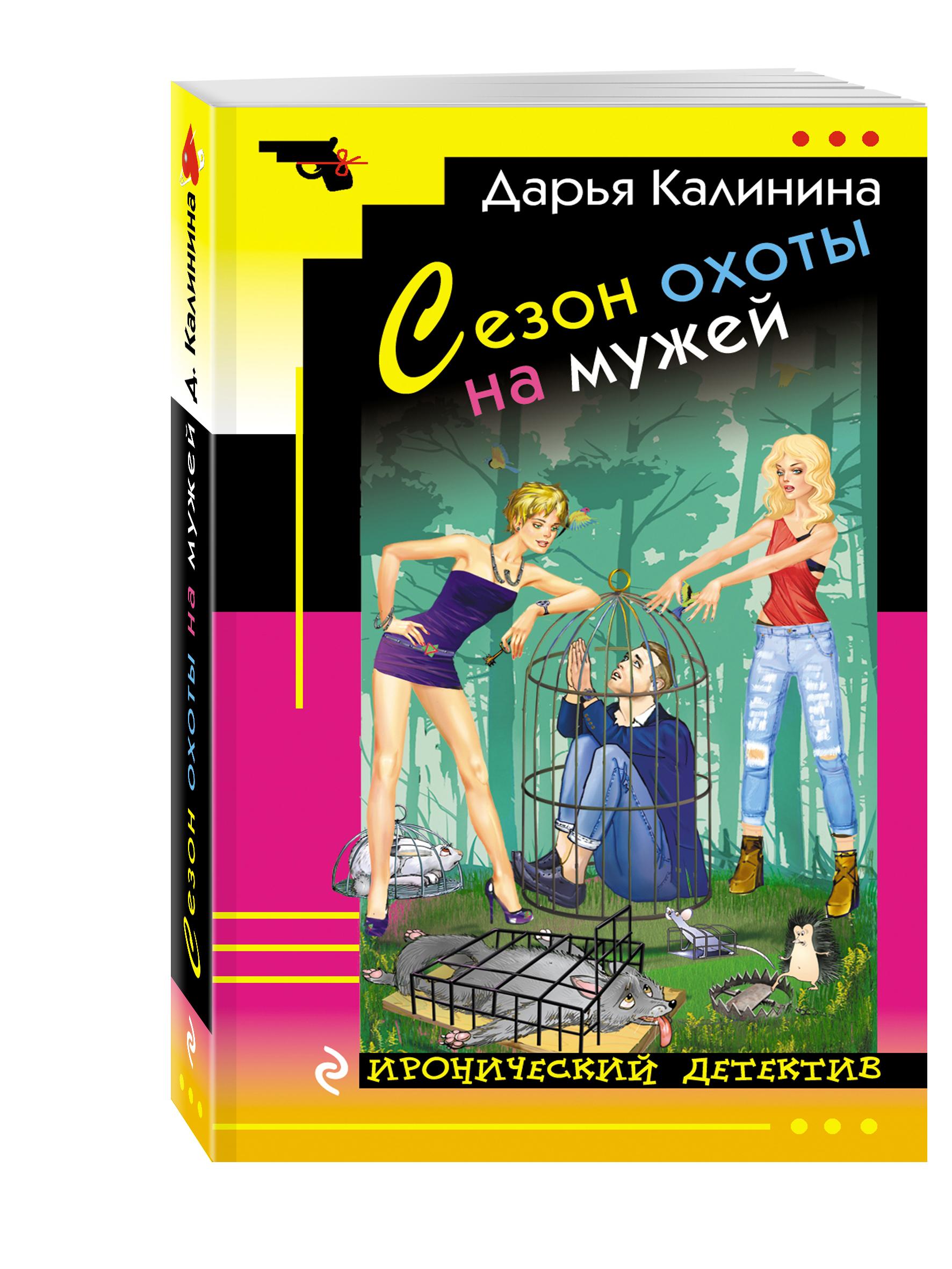 Калинина Д.А. Сезон охоты на мужей