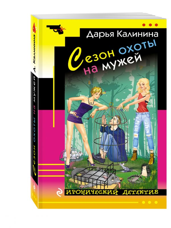 Сезон охоты на мужей Калинина Д.А.