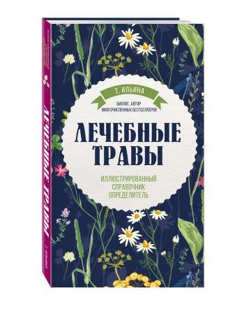 Татьяна Ильина - Лечебные травы. Иллюстрированный справочник-определитель обложка книги