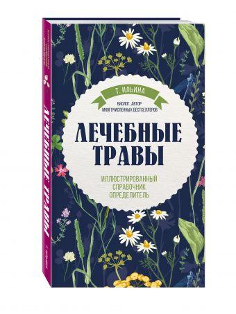 Лечебные травы. Иллюстрированный справочник-определитель Татьяна Ильина