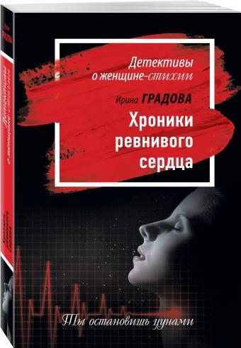 Хроники ревнивого сердца Ирина Градова