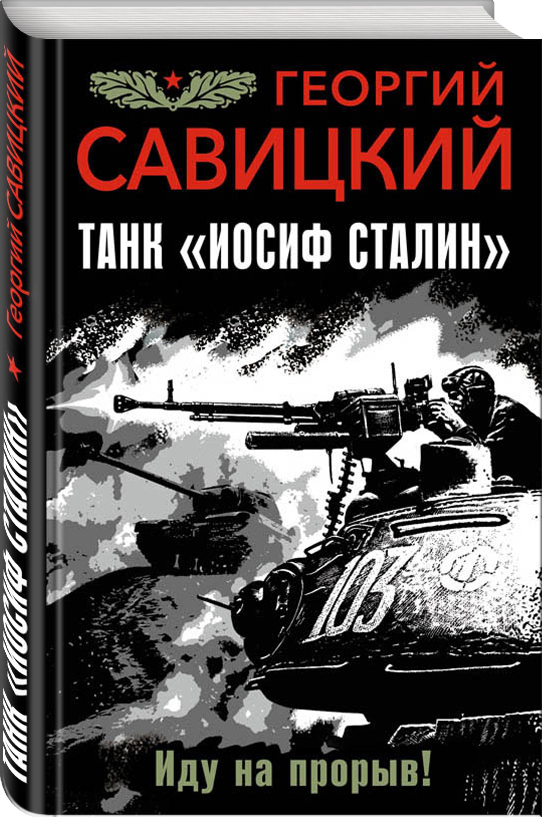 Савицкий Г.В. Танк Иосиф Сталин. Иду на прорыв! рация